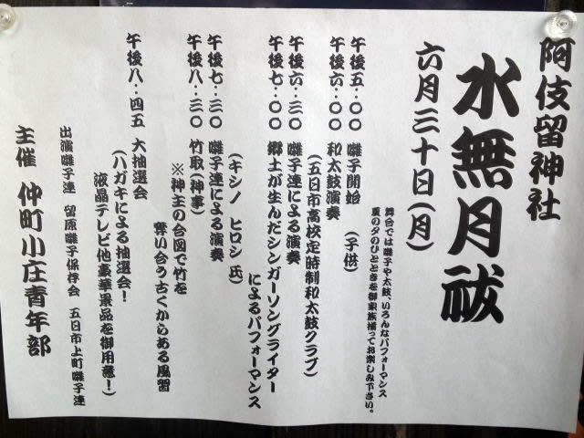 阿伎留神社 水無月祓 - あきる野...