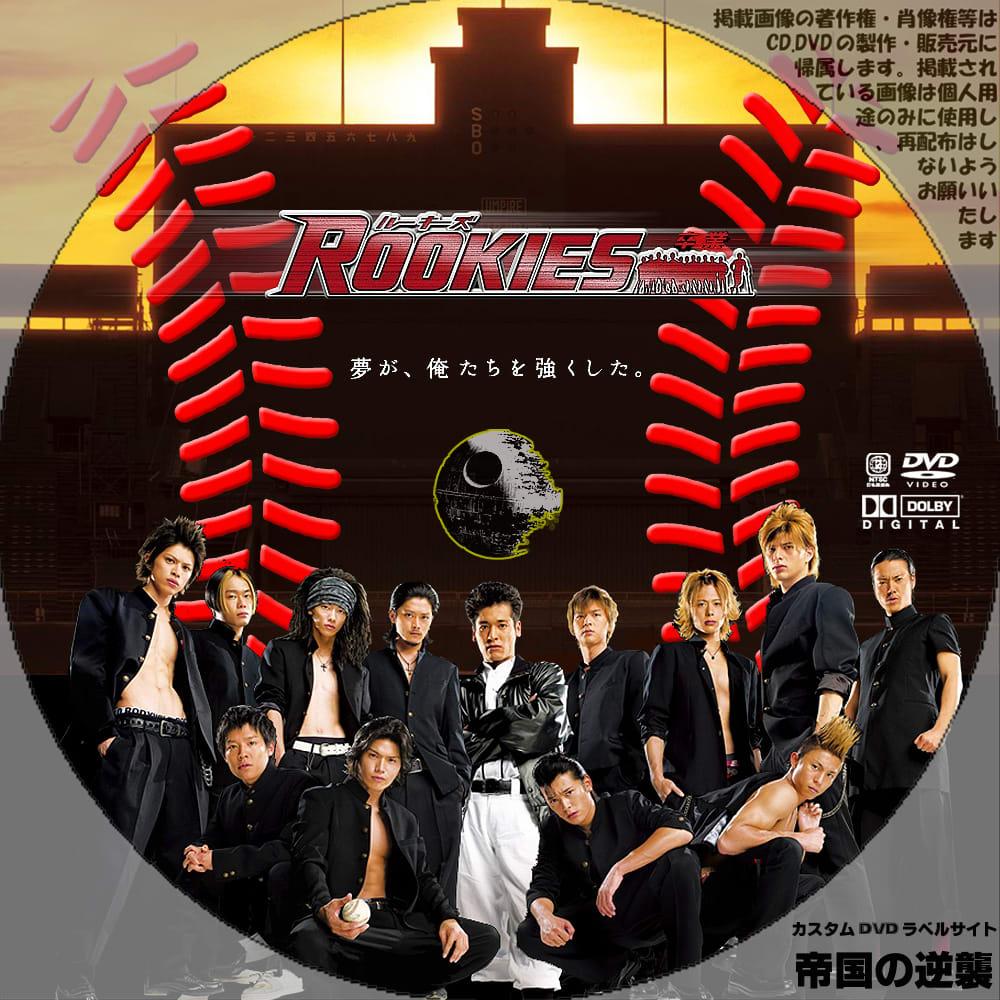 ROOKIES -卒業- ルーキーズ DVDレーベル DVDラベル
