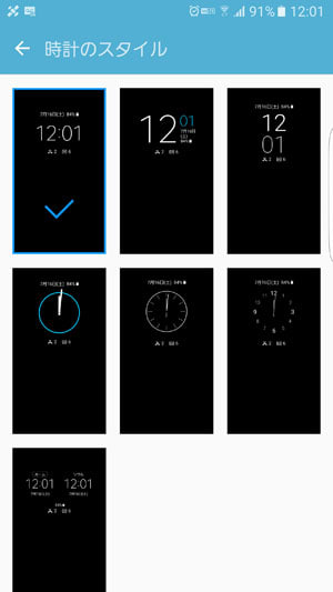 時計の表示スタイルは7種類