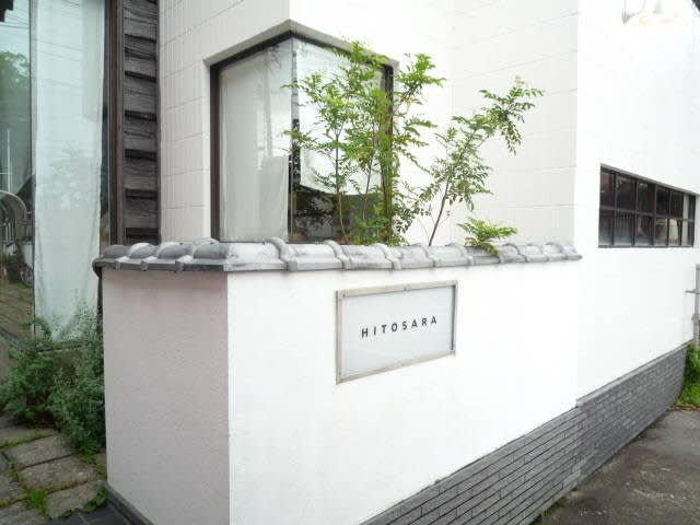 伊勢市船江「HITOSARA」のランチ食べて来ました〜(^^) 2017