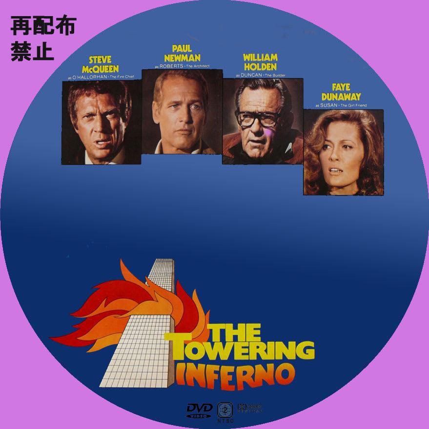 タワーリング・インフェルノの画像 p1_35