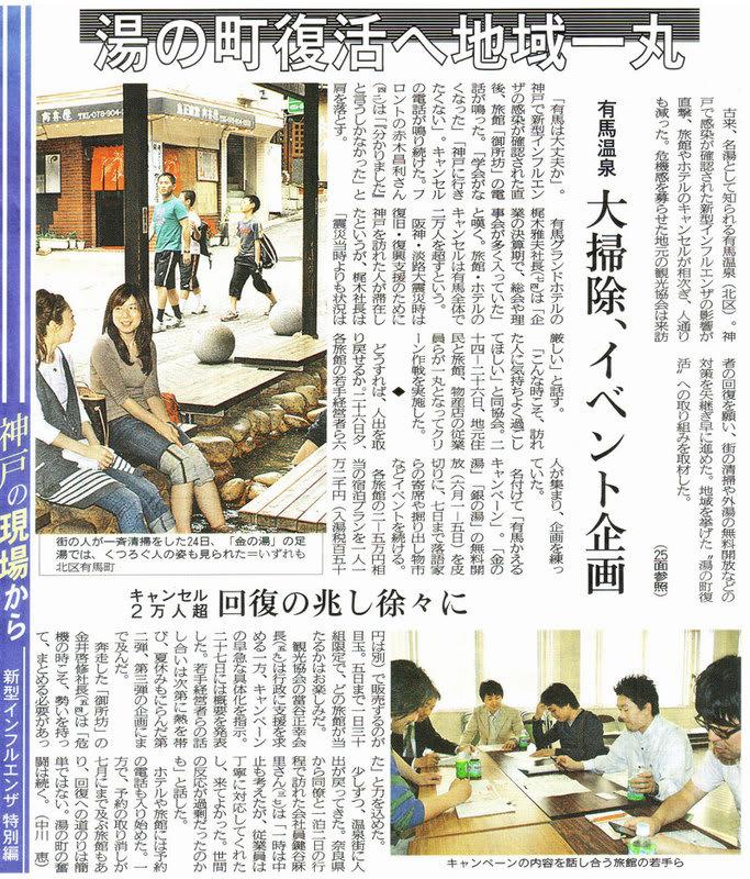 湯の町復活へ地域一丸(神戸新聞5月29日朝刊23面)