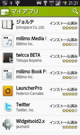 インストール済みの一部アプリが表示されなくなった「マイアプリ」画面