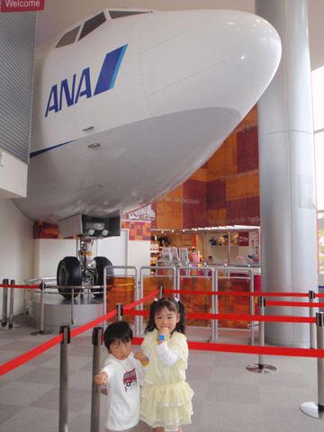 キッザニア甲子園 空港