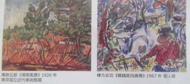 萬鉄五郎の画像 p1_14