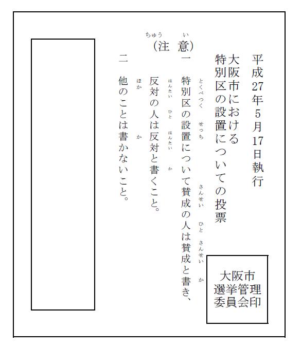 大阪市の特別区設置に係る住民投...