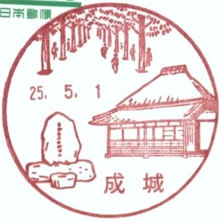 成城郵便局の風景印 - 風景印 ...