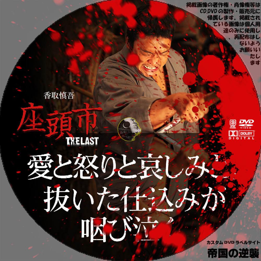 座頭市 DVD-BOX 角川書店 激安価格: お魚図鑑