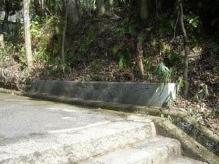 三原八幡宮参道中程にある休み石