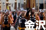 CONCIERGE:金沢