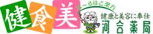 漢方食 健康食品 化粧品 通販 東京 町田 ショップ河合薬局