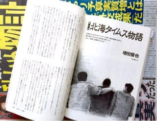 ★「北海タイムス物語」を読む ⑮ - 降版時間だ!原稿を早goo!