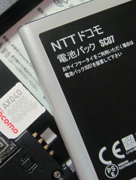 純正電池パックSC07はアンテナ搭載