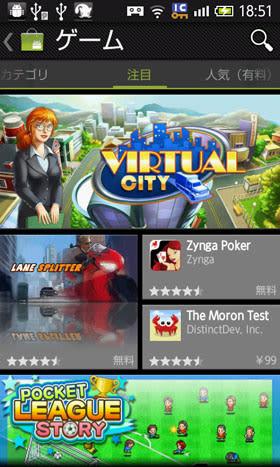 Android Market「ゲーム」のカテゴリ
