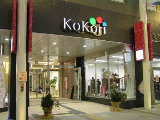 KoKori(ココリ)