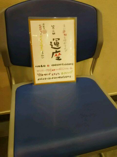 11月6日(日)「運座」 - 志ん馬...