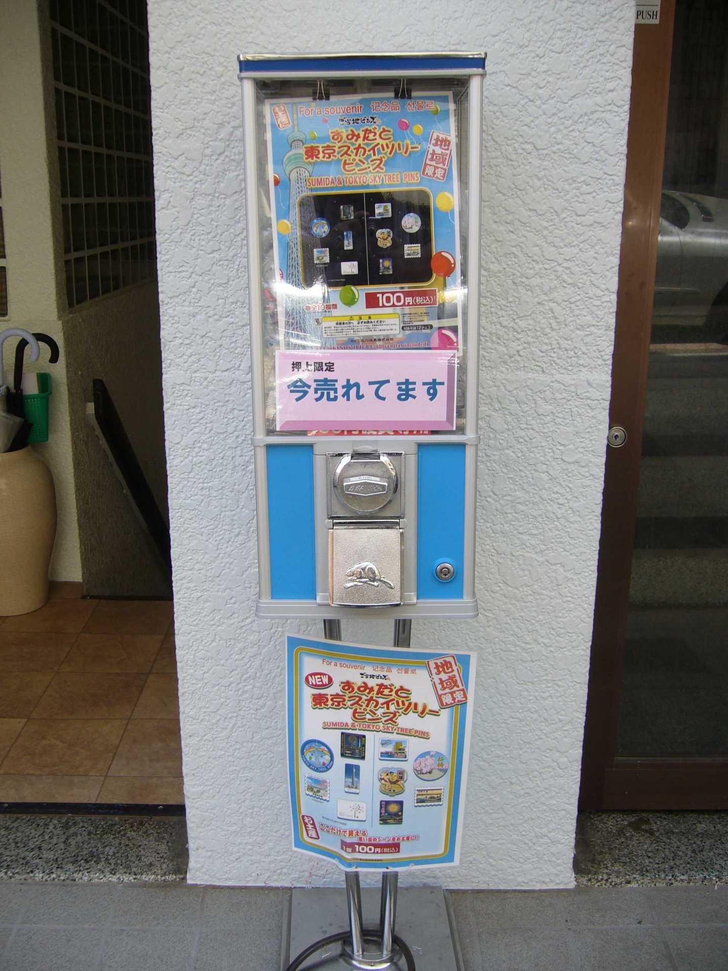 ご当地ピンズの「すみだと東京スカイツリーピンズ」