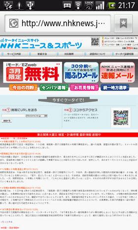 リンク先の「NHKニュース&スポーツ」はスマートフォン未対応