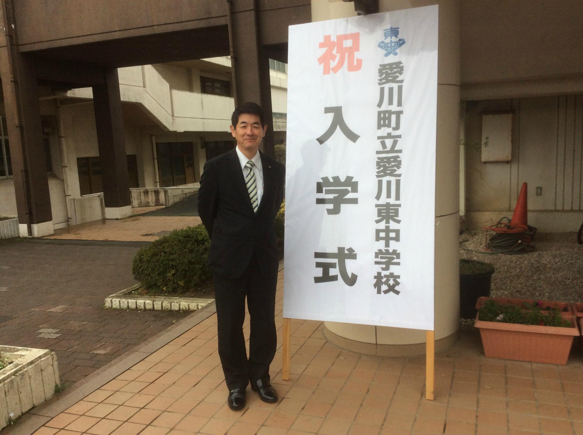 わが母校。愛川町立東中学校入学...