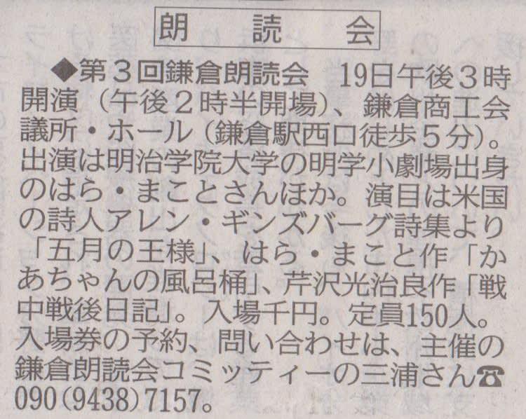本日、第3回 鎌倉朗読会告知。神奈川新聞湘南版情報スクランブルに掲載されました。