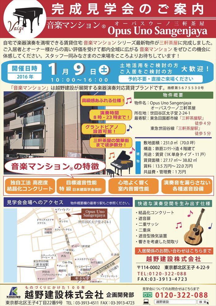 「 現場見学会」のブログ記事一覧-越野建設 オフィシャルブログ