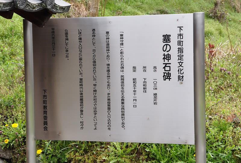 塞の神石碑の説明版