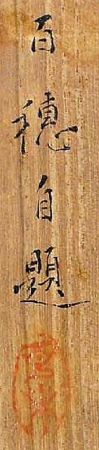 平福百穂の画像 p1_12