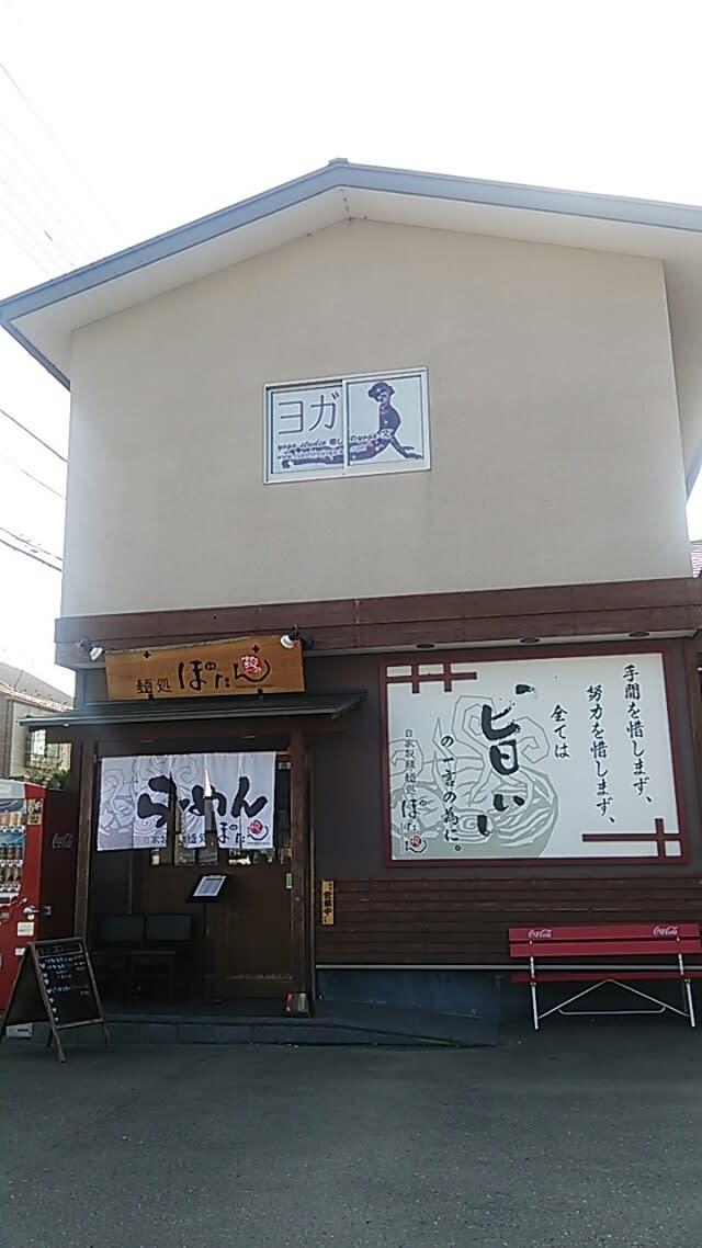 ぼたん 宇都宮本店
