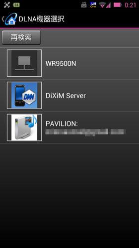 「DLNA機器のデータ操作」メニューから他のDLNA機器へのアクセスも可能