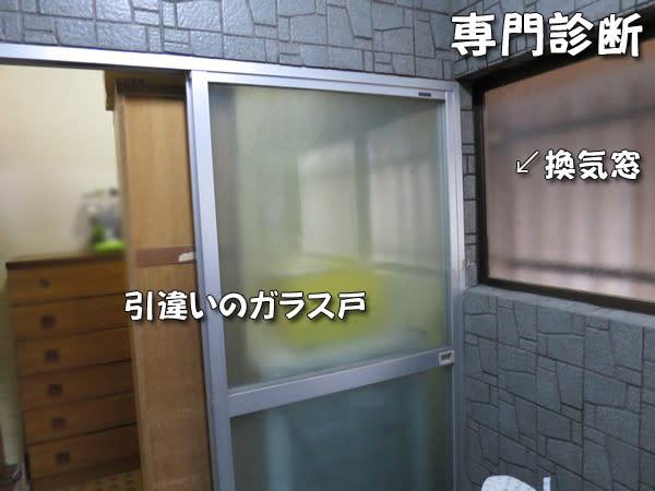 洗面脱衣室の引違いのガラス戸