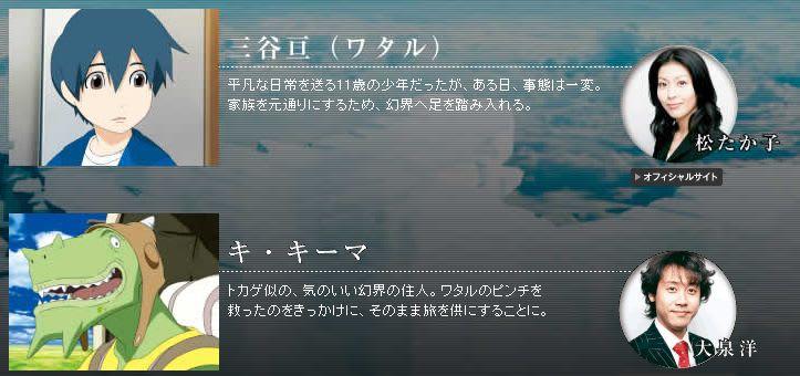 映画「ブレイブ・ストーリー」の大泉洋