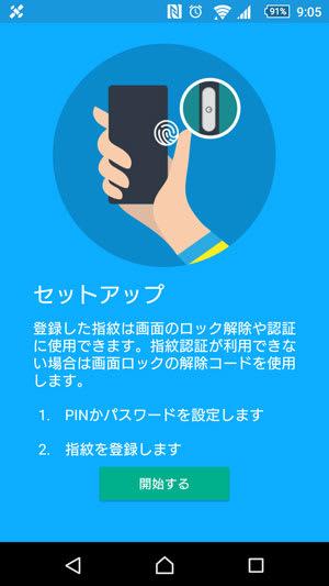 Xperia Z5 Compactの指紋認証セットアップ画面