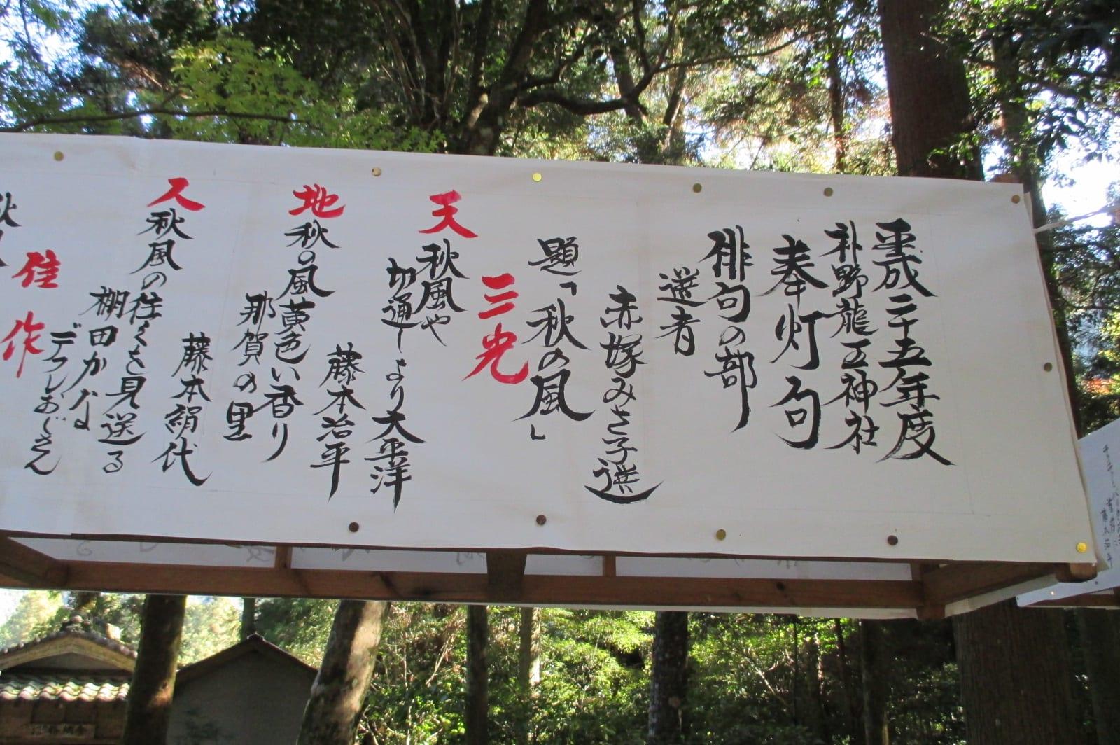 平成25年度龍王神社奉灯句のご紹介 - 象のひと踏み