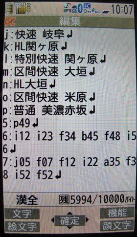 プチ時刻表のData編集画面