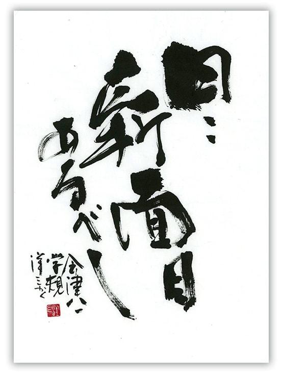 会津八一の画像 p1_38