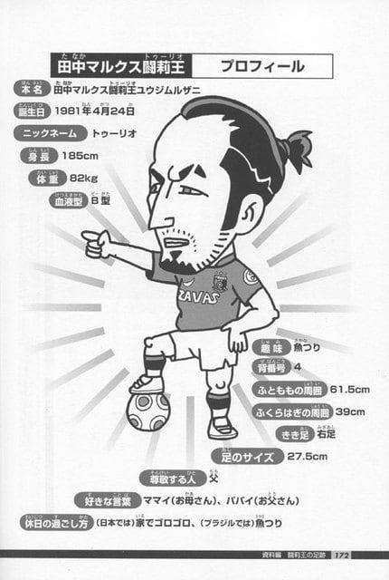 田中マルクス闘莉王選手の書籍の似顔絵イラスト