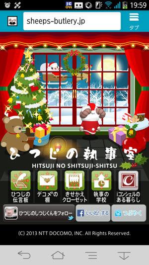 ひつじの執事室2013年クリスマスの夜