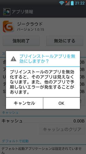 不要なプリインストールアプリを無効化