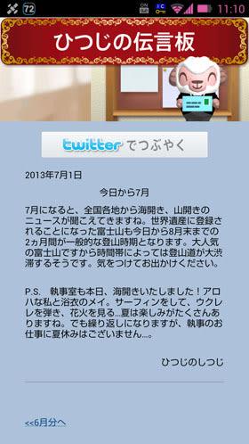 2013/7/1付の「ひつじの伝言板」