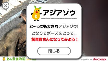 「東山動植物園ARカメラアプリ」でマーカー読み取りに成功