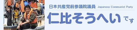 仁比聡平公式サイト