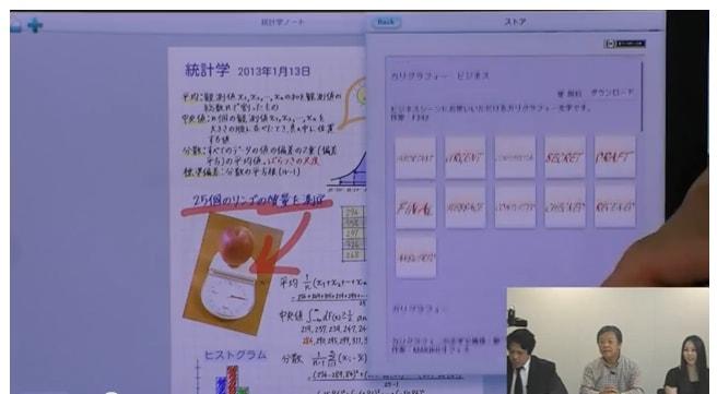 Android版 Note Anytime & mazec2 最新情報 - 「MetaMoJi TV」 AD日記