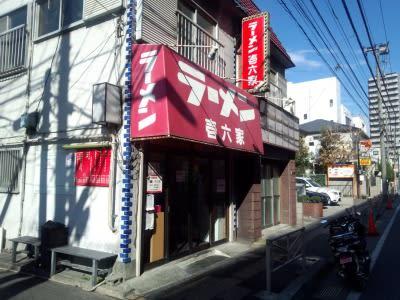 壱六家 本店>