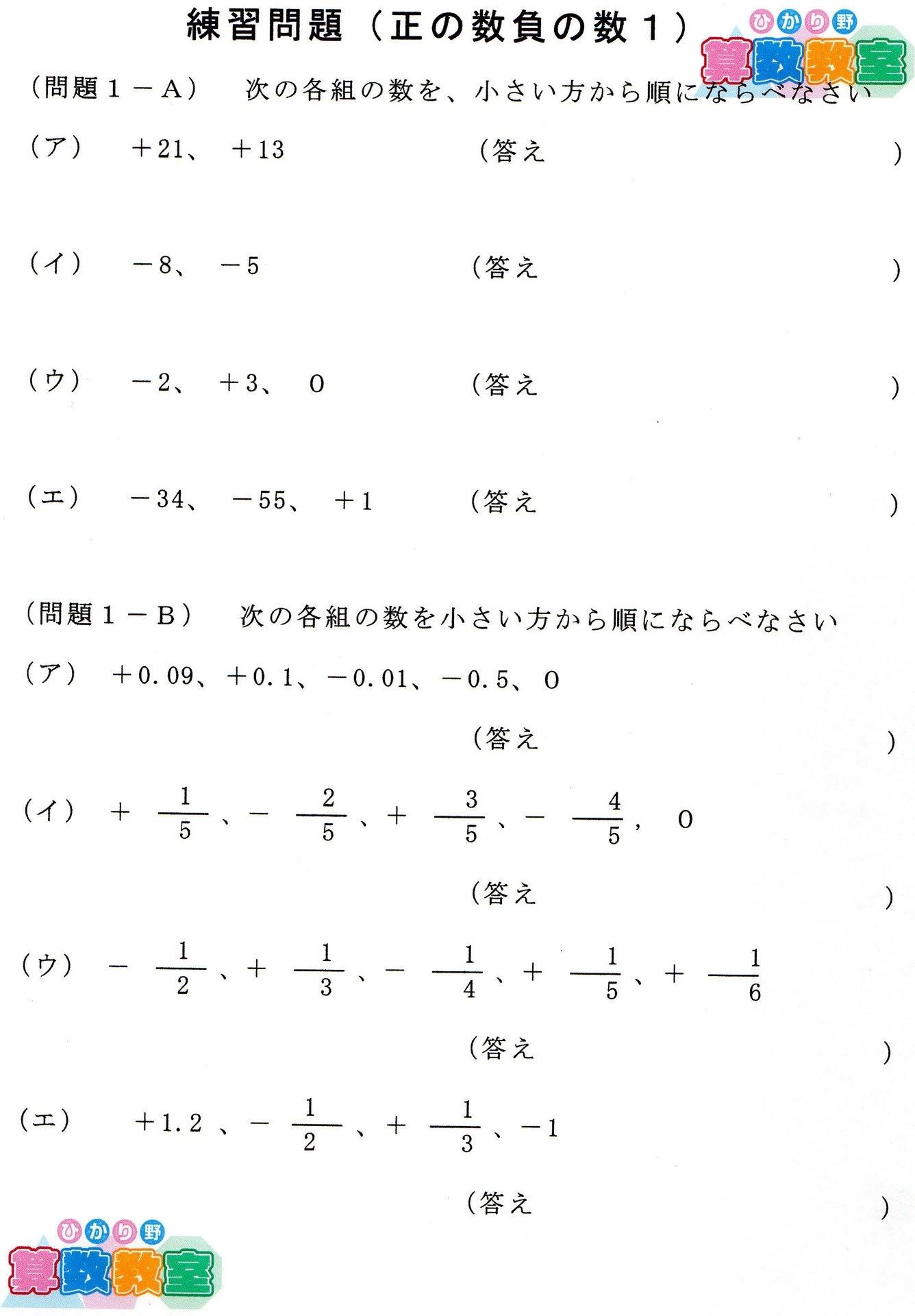 野算数教室(オリジナル問題 ... : 中学数学 練習問題 : 中学