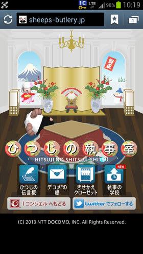 ひつじの執事室2013年お正月(昼)