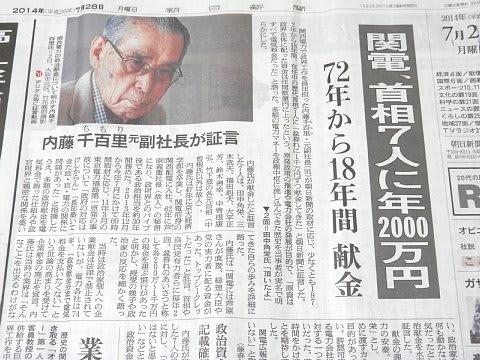 関電・芦原-内藤体制で珠洲原発...