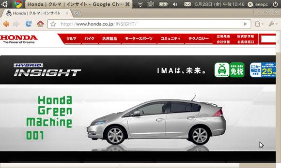 Google ChormeでインサイトのWebサイトにアクセス