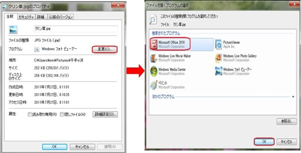 win7 office 2010 破解