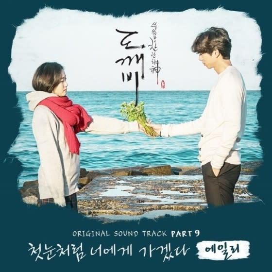 韓国ドラマ、鬼、OST