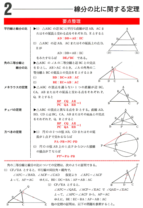 図形の性質:線分の比に関する定理